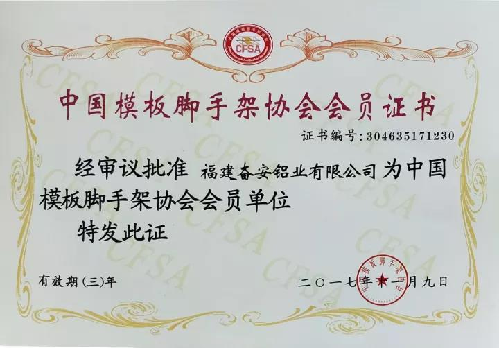 FOEN Was Invited to Serve As The Director of China Formwork